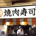 恵比寿で出会いが生まれるお店:恵比寿横丁レポート①焼肉寿司