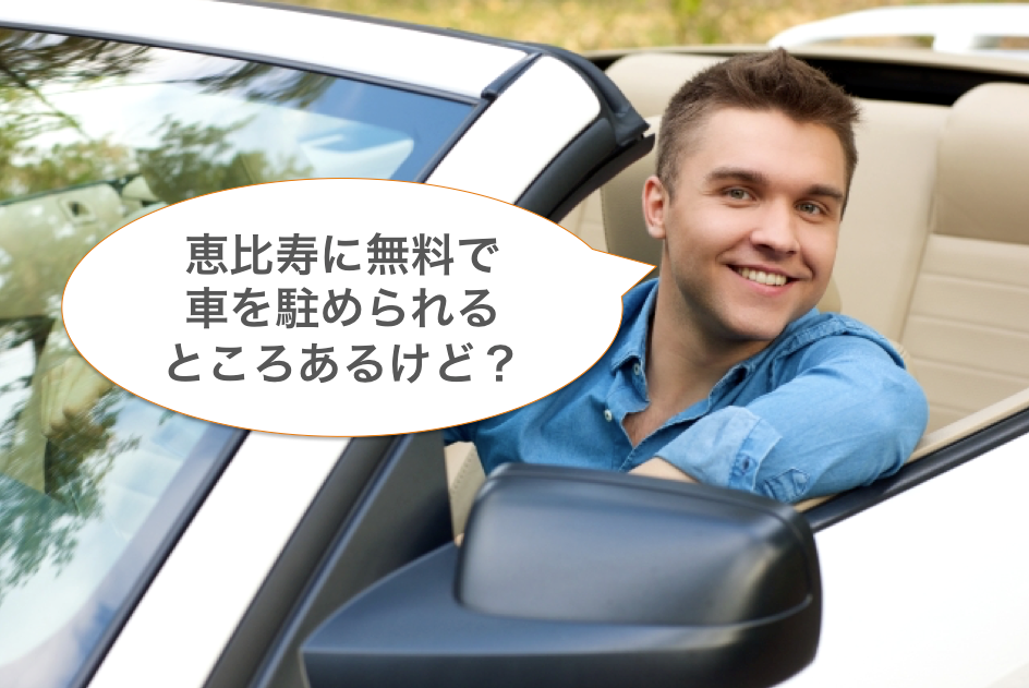 恵比寿の安い駐車場を探す前に、無料で駐められる場所を探しませんか?