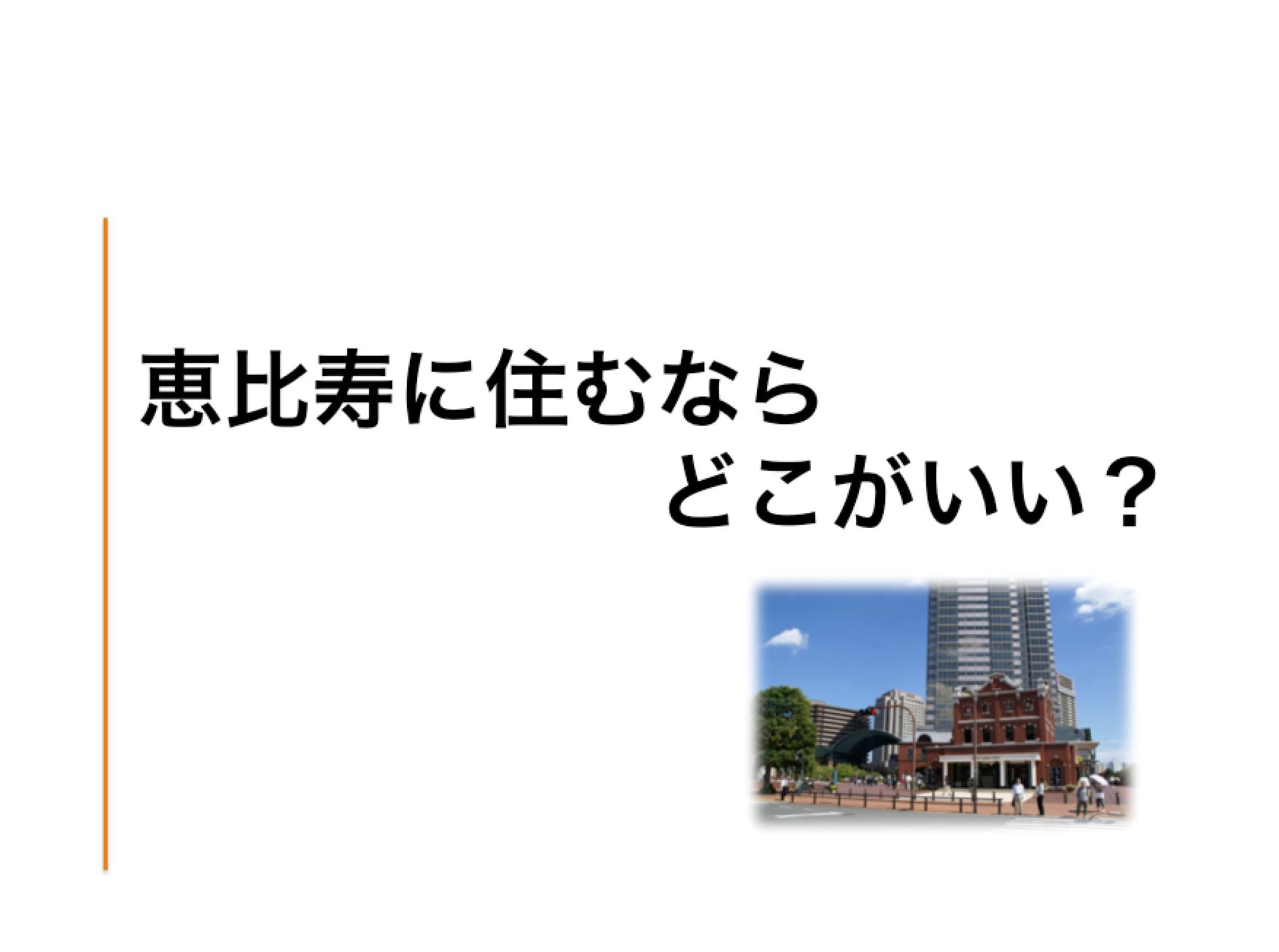 恵比寿で住むならどのあたりがいい?